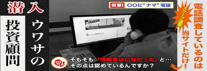 kabu-uwasa.comスマホ用ヘッダ画像