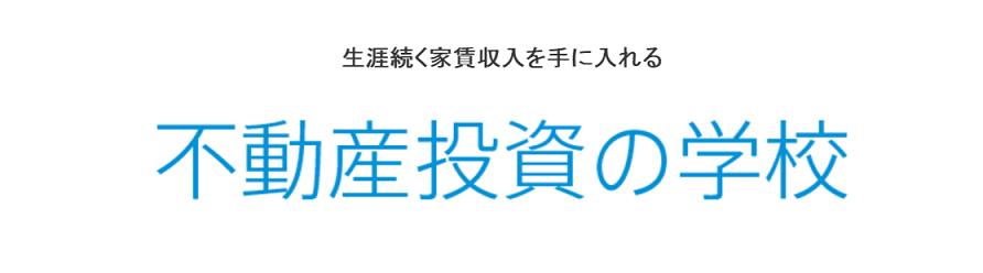 """""""不動産投資の学校の表記のキャプチャ画像"""""""