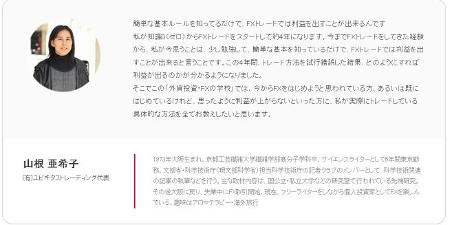 """""""山根亜希子のプロフィール画像"""""""