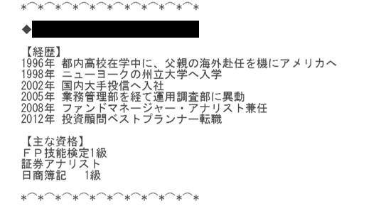 """""""専任担当のプロフィール"""""""