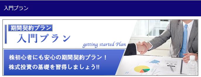 投資顧問ベストプランナーの期間契約プランのうちの一つ入門プランの画像