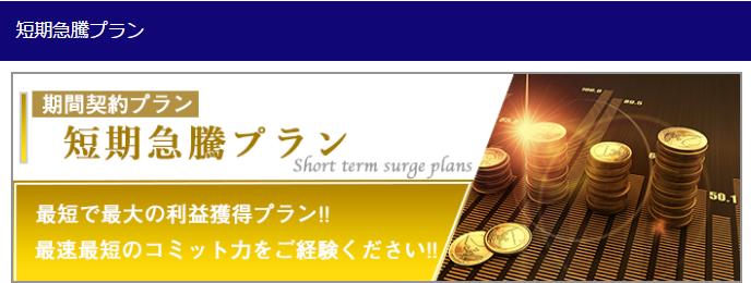 投資顧問ベストプランナーの期間契約プランのうちの一つ短期急騰プランの画像