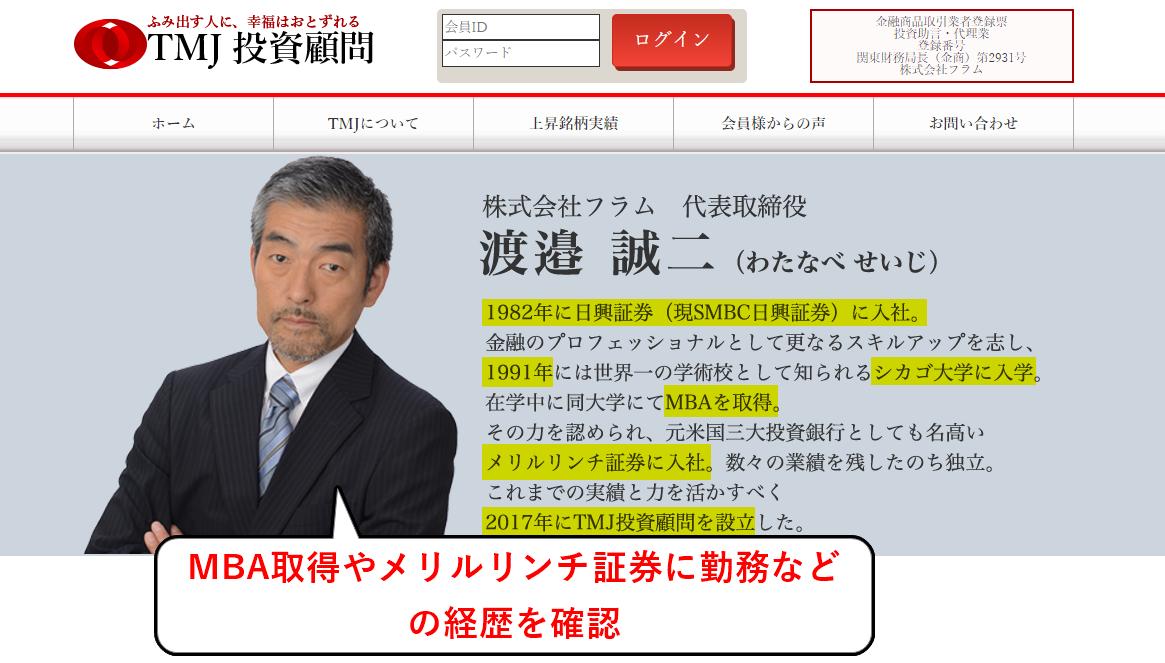 TMJ投資顧問代表渡邉誠二のプロフィール画像