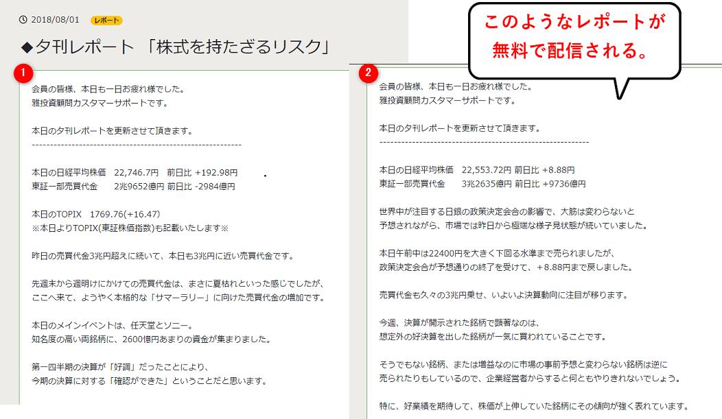 """""""雅投資顧問のアナリストレポート"""""""