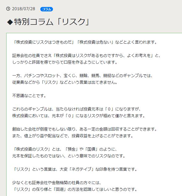 """""""雅投資顧問の特別コラム"""""""