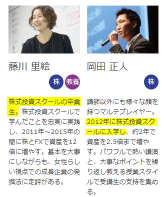 """""""ファイナンシャルアカデミー講師2名の紹介画像"""""""