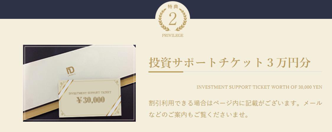 """""""「投資サポートチケット3万円分」の表記のキャプチャ画像"""""""