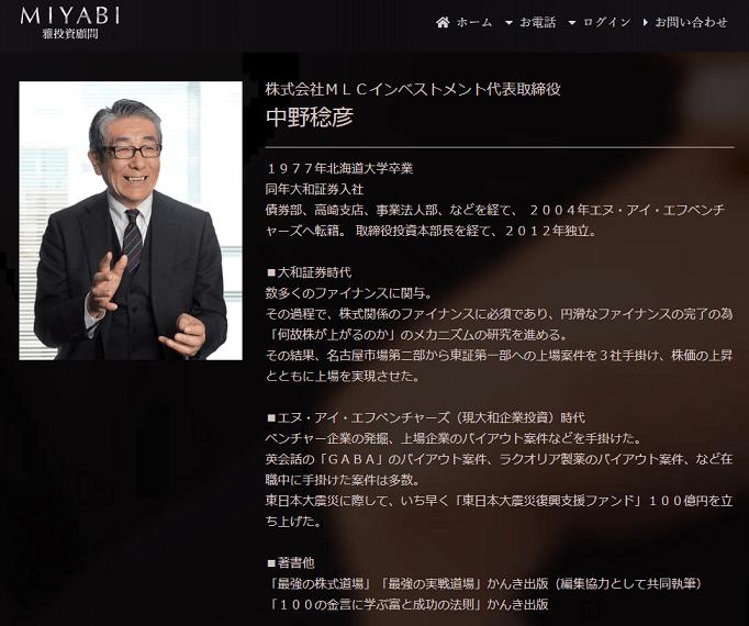 雅投資顧問代表「中野 稔彦」のプロフィール