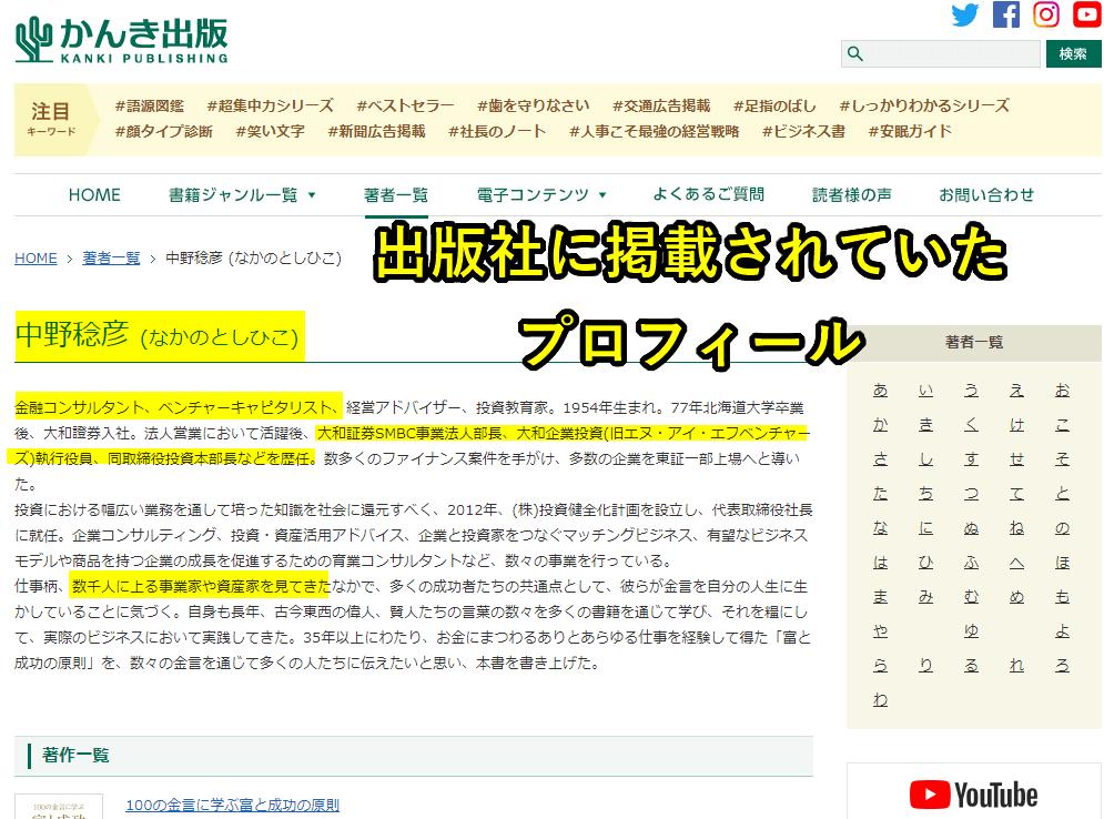 """""""出版社HPに記載された「中野"""