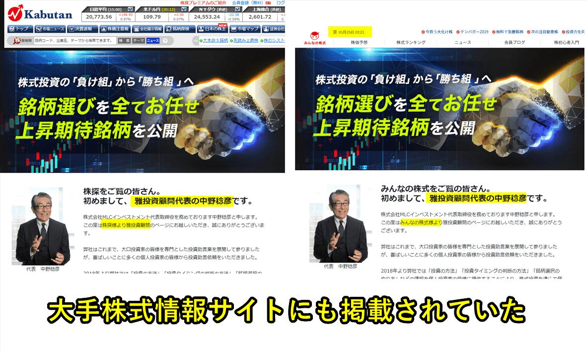 """""""株情報サイトで雅投資顧問が紹介されている画像"""""""