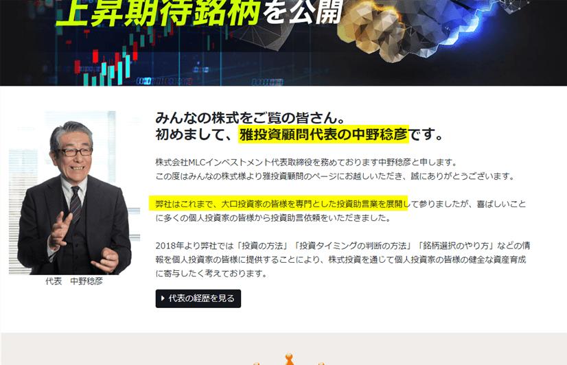 """""""雅投資顧問「中野"""