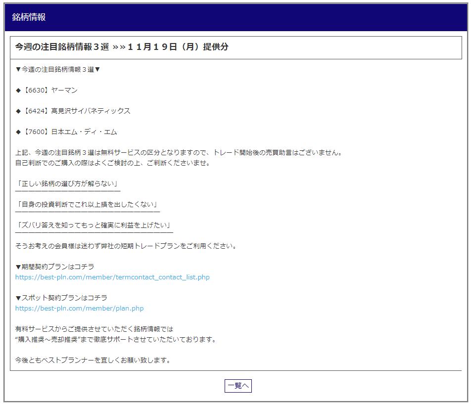 """""""「今週の注目銘柄3選」の画像"""""""
