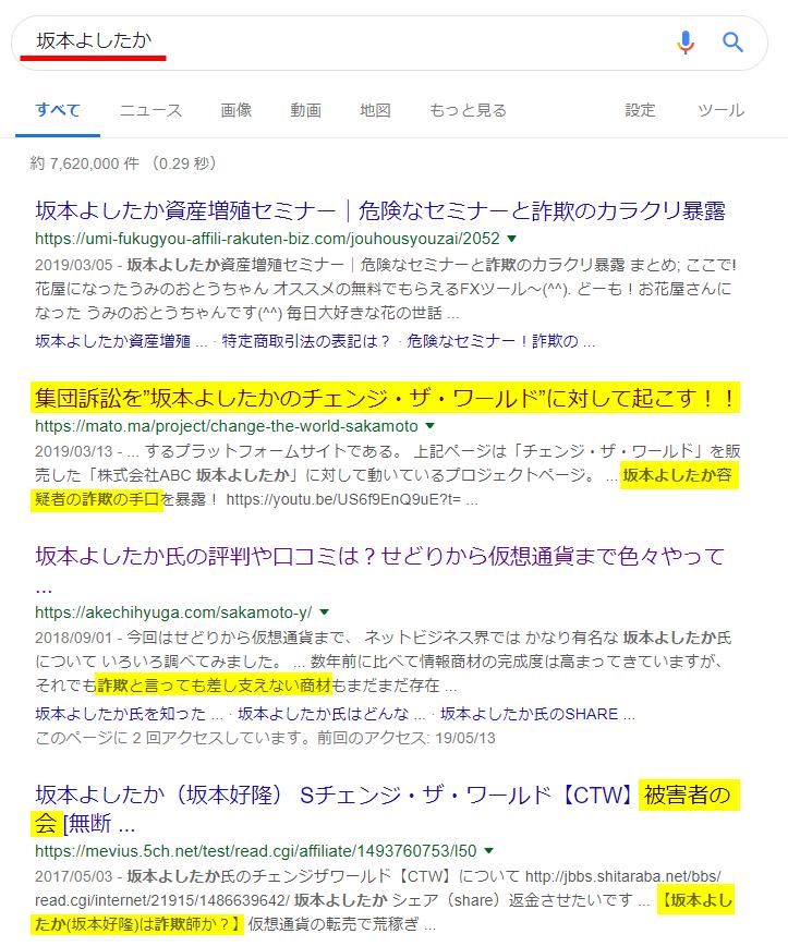 坂本よしたかの検索結果