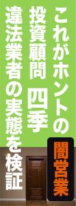 投資顧問 四季(SHIKI)