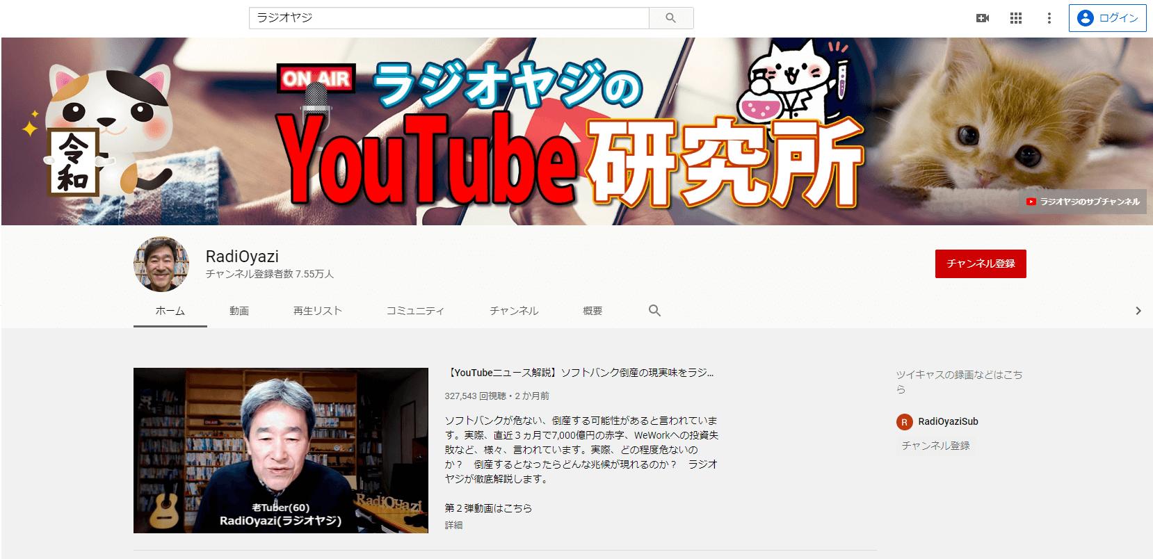 youtubeチャンネルの画像