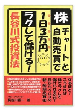 株・チャートと自動売買で1日3万円ラクして儲ける 長谷川式投資法の画像
