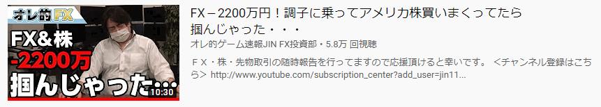 Fx jin