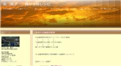 金 富子 儲かる株レシピ