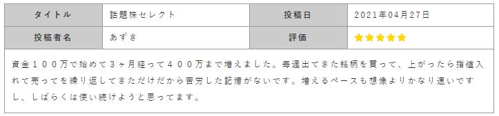 投稿口コミ①
