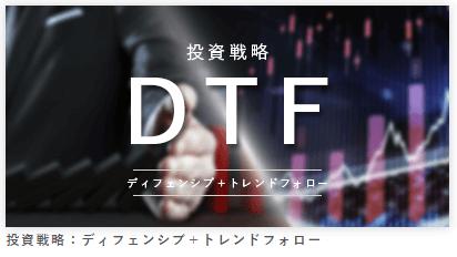 投資戦略DTF