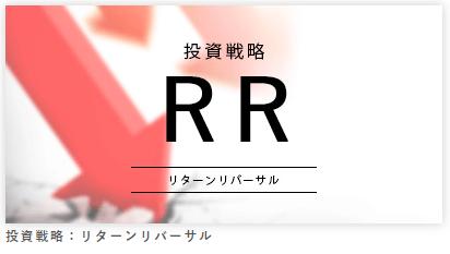 投資戦略RR