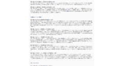 新生ジャパン投資の夕刊