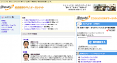 株情報サイト エンジュク(Enjyuku)