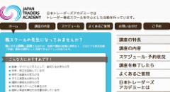 日本トレーダーズアカデミー