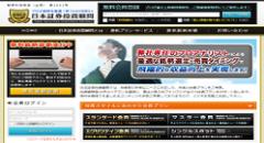 日本証券投資顧問