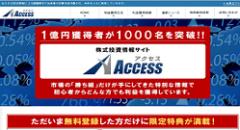 投資顧問 アクセス(ACCESS)