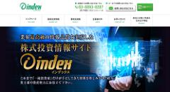 投資顧問 インデックス(INDEX)