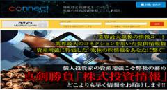 投資顧問 コネクト(connect)