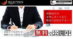 投資顧問 セレクション(SELECTION)