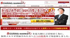 投資顧問 ソアリングマーケット(SOARING MARKET)
