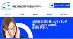 投資顧問 ハートランド(HEART LAND)