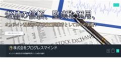 株式会社プログレスマインド