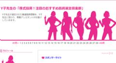 Y子先生の「株式投資!注目のおすすめ銘柄選定倶楽部」