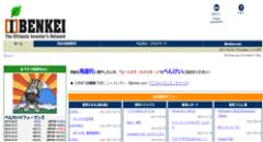 べんけい(iBenkei com)