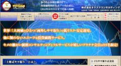 サヤ取り投資クラブSIGMA