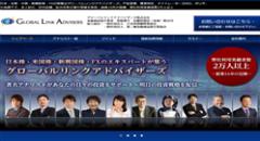 グローバルリンクアドバイザーズ(GLOBAL LINK ADVISERS)
