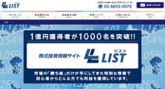 投資顧問 リスト(LIST)