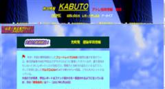 株式情報 KABUTO