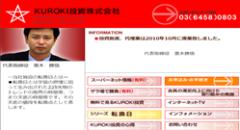 KUROKI投資株式会社
