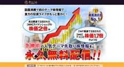 ウハウハ株情報サイト・リッチ(RICH)