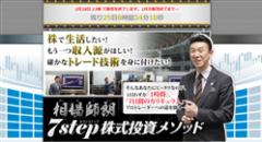 相場師朗 7step株式投資メソッド
