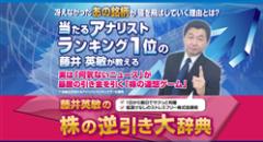 藤井英敏の株の逆引き大辞典