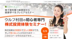 ウルフ村田から学ぶ!10倍株投資術体験セミナー