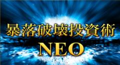 暴落破壊投資術NEO