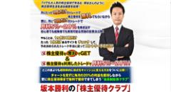 坂本勝利の株主優待クラブ