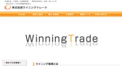 株式投資ウイニングトレード